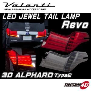 送料無料 在庫処分 VALENTI JEWEL LED TAIL LAMP REVO Type2 アルファード (30系前期) ライトスモーク/ブラッククローム 流れるウィンカー|tireshop4u