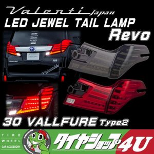 VALENTI JEWEL LED TAIL LAMP REVO Type2 ヴェルファイア (30系前期)  ライトスモーク/ブラッククローム 流れるウィンカー|tireshop4u