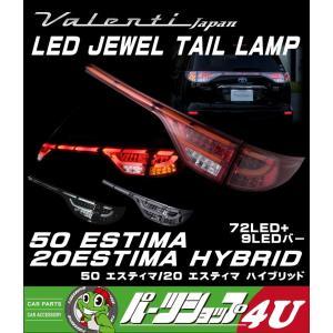送料無料 数量限定 VALENTI ヴァレンティ ジュエルLEDテールランプ 50系 エスティマ GSR/ACR50 AHR20 クリア/クローム|tireshop4u