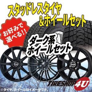 選べるデザインアルミホイール(ブラック系) ハリアー、アウトバック、CX-5、エクストレイルT32 17×7.0J ブリヂストン ブリザック DM-V2 225/65R17 tireshop4u