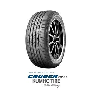 KUMHO CRUGEN HP71 225/65R17 102V クムホ クルーゼン HP71