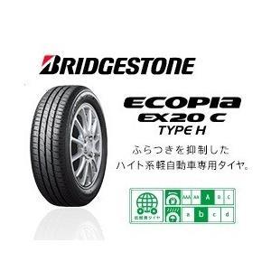 BRIDGESTONE ブリヂストン ECOPIA EX20C TYPE-H 165/55R15 75V エコピア EX20C タイプH