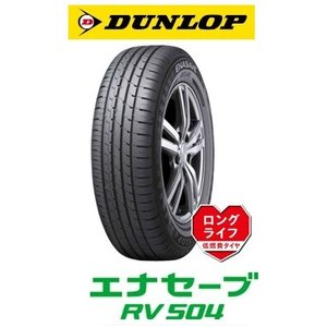 DUNLOP エナセーブ RV504 205/70R15 96H ダンロップ ミニバン エナセーブRV