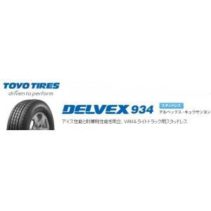 トーヨー スタッドレスタイヤ TOYO  DELVEX 934 165/80R13 94/93N(165R13 8PR相当) デルベックス934
