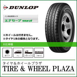 ★送料無料★小・中型トラック用タイヤ★ダンロップ 145R12 6PR ENASAVE エナセーブ VAN01
