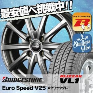 【年内発送対応可能】145R12 6PR ブリヂストン ブリザック VL1 Euro Speed V25 スタッドレスタイヤホイール4本セット