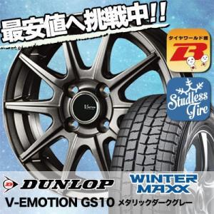 155/65R14 75Q ダンロップ ウインターマックス 01 V-EMOTION GS10 スタ...