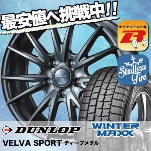 215/45R17 87Q ダンロップ ウインターマックス 01 WM01 VELVA SPORTS スタッドレスタイヤホイール4本セット