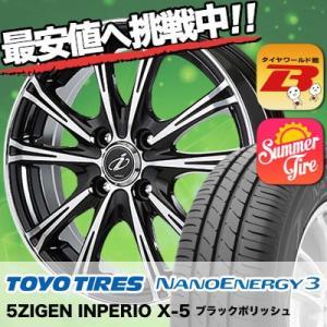165/55R15 75V トーヨー タイヤ ナノエナジー3 5ZIGEN INPERIO X-5 サマータイヤホイール4本セット tireworldkan