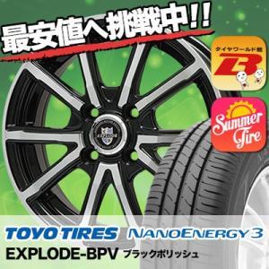 165/55R15 75V トーヨー タイヤ ナノエナジー3 EXPLODE-BPV サマータイヤホイール4本セット|tireworldkan