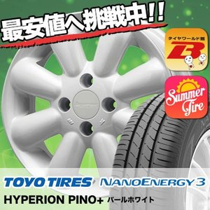 165/55R15 75V トーヨー タイヤ ナノエナジー3 HYPERION PINO+(PLUS) サマータイヤホイール4本セット|tireworldkan