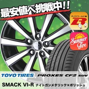225/60R17 トーヨー タイヤ プロクセス CF2 SUV SMACK VIR サマータイヤホイール4本セット