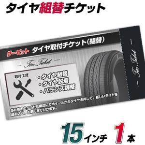 【グーピット-ticket】タイヤ組替セット(バランス込)-乗用15インチ-1本