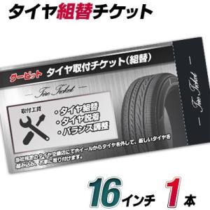 【グーピット-ticket】タイヤ組替セット(バランス込)-乗用16インチ-1本