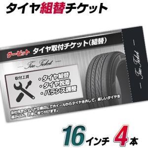 【グーピット-ticket】タイヤ組替セット(バランス込)-乗用16インチ-4本