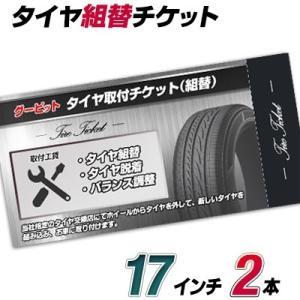 【グーピット-ticket】タイヤ組替セット(バランス込)-乗用17インチ-2本