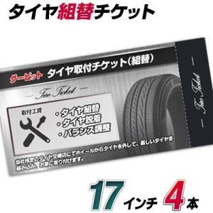 【グーピット-ticket】タイヤ組替セット(バランス込)-乗用17インチ-4本