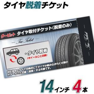 【グーピット-ticket】タイヤ脱着-14インチ-4本