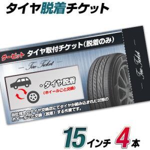 【グーピット-ticket】タイヤ脱着-15インチ-4本