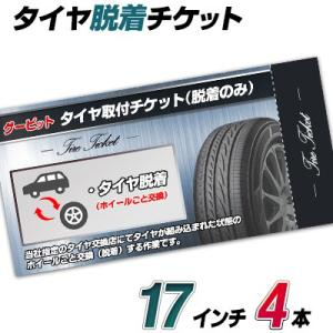 【グーピット-ticket】タイヤ脱着-17インチ-4本