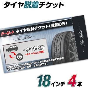 【グーピット-ticket】タイヤ脱着-18インチ-4本