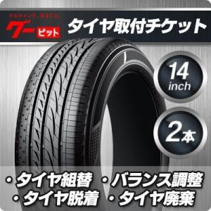 タイヤ組替セット(バランス/廃棄込)-乗用14インチ-2本...