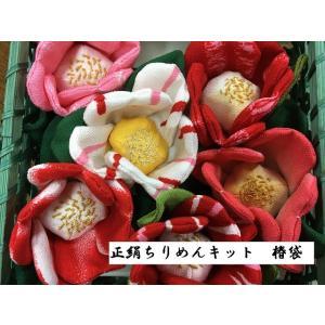 クラフト ちりめん細工手作りキット 正絹 椿袋|tirimen-hayamizu