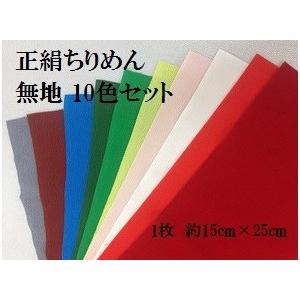 正絹ちりめん生地 無地 10色セット|tirimen-hayamizu