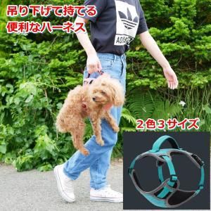 ハーネス 犬用 小型犬 中型犬 簡単 便利 頑丈 丈夫 持ち上げ