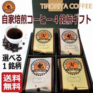 送料無料 レギュラーコーヒー豆4銘柄ギフト《1銘柄選べます》お歳暮 お年賀 クリスマス 誕生日 お祝い|tiroriyacoffee