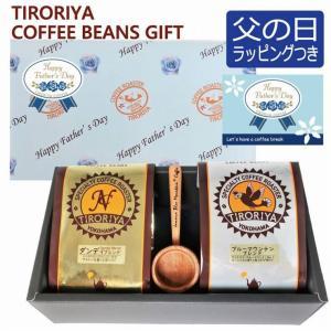 父の日 ギフト 送料無料 レギュラーコーヒー豆 選べる2銘柄セット 木樽メジャーカップ付き 誕生日 お祝い 自家焙煎 TIRORIYA COFFEE|tiroriyacoffee
