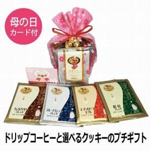 ドリップコーヒー または 紅茶 と選べるクッキーのプチギフト クリスマス お誕生日 TIRORIYACOFFEE|tiroriyacoffee