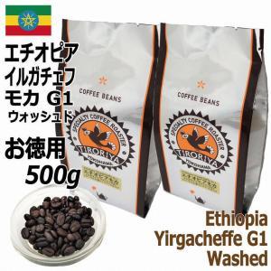 お徳用 レギュラーコーヒー豆 エチオピア イルガチェフモカG1 500g 定価3,700円から10%...