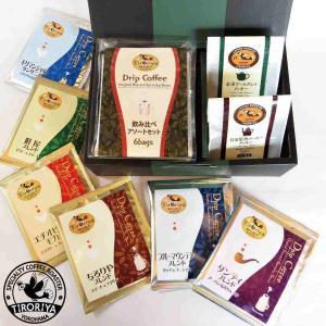 父の日 ギフト ドリップコーヒー6個と選べるクッキー2袋セット お中元 お祝い 誕生日 TIRORIYACOFFEE|tiroriyacoffee