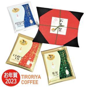 お年賀 ドリップコーヒー 3個 和風ケース入り 名入れ可 横浜金沢ブランド TIRORIYACOFFEE|tiroriyacoffee