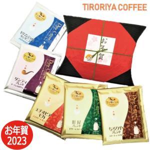 ドリップコーヒー 5個 和風ケース入り 選べるラベル【ご挨拶】【お礼】【お祝い】横浜金沢ブランド TIRORIYACOFFEE|tiroriyacoffee
