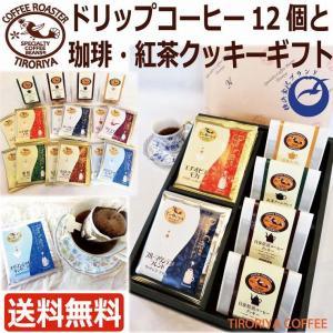 送料無料 ドリップコーヒー12個とクッキー4袋ギフト《クーポンあり》お歳暮 お年賀 お祝い 誕生日 クリスマス TIRORIYACOFFEE|tiroriyacoffee