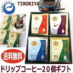 送料無料 ドリップコーヒー 6銘柄20個ギフト《クーポンあり》お歳暮 お年賀 お祝い 誕生日 クリスマス TIRORIYACOFFEE|tiroriyacoffee