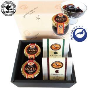 自家焙煎 コーヒーゼリー2個とクッキー2個ギフト お歳暮 お年賀 クリスマス 誕生日 横浜金沢ブランド TIRORIYACOFFEE|tiroriyacoffee