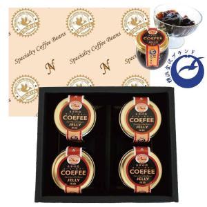 自家焙煎 コーヒーゼリー4個ギフト お年賀 お歳暮 お祝い 誕生日 クリスマス 横浜金沢ブランド TIRORIYACOFFEE|tiroriyacoffee