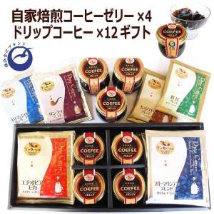 送料無料 ドリップコーヒー12個とコーヒーゼリー4個ギフト《クーポンあり》お歳暮 お年賀  お誕生日 お祝い クリスマス TIRORIYACOFFEE|tiroriyacoffee