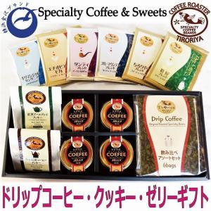 送料無料 ドリップコーヒー6個とコーヒーゼリー4個とクッキー2個ギフト お歳暮 お年賀 誕生日 クリスマス TIRORIYACOFFEE|tiroriyacoffee
