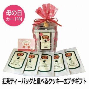 ギフト 紅茶5個と選べるクッキーのセット 卵不使用 誕生日 お祝い お礼TIRORIYA COFFEE|tiroriyacoffee