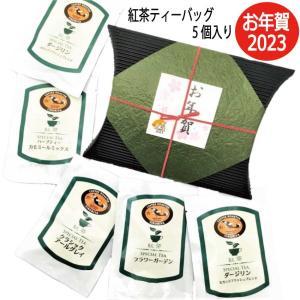 お年賀 紅茶ティーバッグ 4銘柄合計5個 和風ケース入り 名入れ可 TIRORIYACOFFEE|tiroriyacoffee
