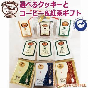 ギフト ドリップコーヒー と 紅茶 と選べる クッキーセット 誕生日 お礼 お祝い TIRORIYA COFFEE|tiroriyacoffee