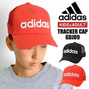キッズ メッシュ キャップ adidas アディダス 男の子 女の子 メンズ 子供 大人 帽子 GDJ09 アジャスター 熱中症 予防 スポーツ|tis