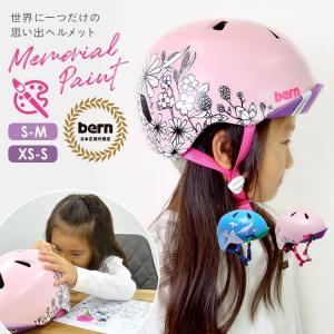 ヘルメット bern キッズ おしゃれ 塗り絵 子ども用 ストライダー 女の子 かわいい ジュニア バーン メモリアル NINO NINA 自転車の画像