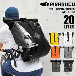 防水 リュック pirarucu ピラルク リュックサック メンズ バックパック デイバッグ 防水バッグ 大容量 20L GP-002 通勤 通学 流行|tis