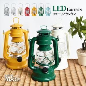 ランタン LED アンティーク おしゃれ 防災 電池式 レトロ かわいい 軽い アウトドア ライト ...