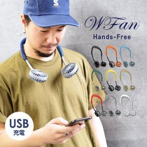 扇風機 ハンディファン ハンズフリー ポータブル 首かけ ミニ扇風機 ヘットフォン型 ダブルファン Wファン 携帯用 おしゃれ USB充電|tis